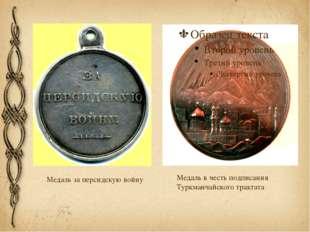 Медаль в честь подписания Туркманчайского трактата Медаль за персидскую войну