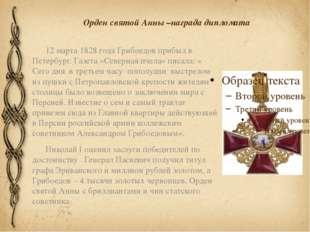 Орден святой Анны –награда дипломата 12 марта 1828 года Грибоедов прибыл в Пе
