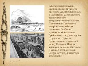 Работа русской миссии, несмотря на все трудности, протекала успешно. Близилас