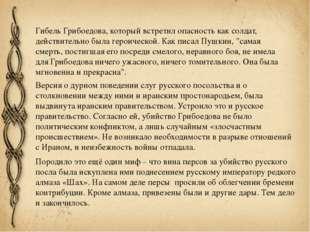 Гибель Грибоедова, который встретил опасность как солдат, действительно была