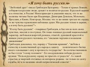 """""""Любезный друг! -писал Грибоедов Булгарину. - Только в храмах Божьих собирают"""