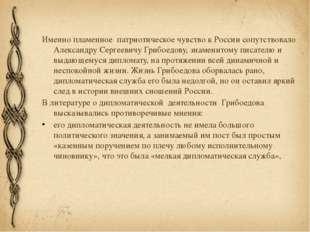 Именно пламенное патриотическое чувство к России сопутствовало Александру Сер