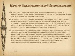 Начало дипломатической деятельности В 1817 году Грибоедов поступил в Коллегию