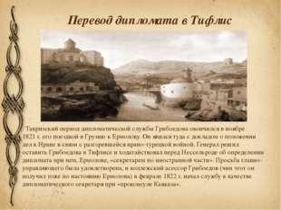 Перевод дипломата в Тифлис Тавризский период дипломатической службы Грибоедов