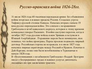 Русско-иранская война 1826-28гг. 31 июля 1826 года 40-тысячная персидская арм