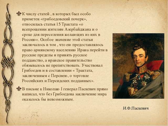 К числу статей , в которых был особо приметен «грибоедовский почерк», относил...