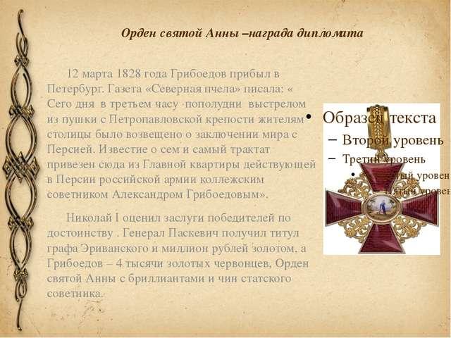 Орден святой Анны –награда дипломата 12 марта 1828 года Грибоедов прибыл в Пе...