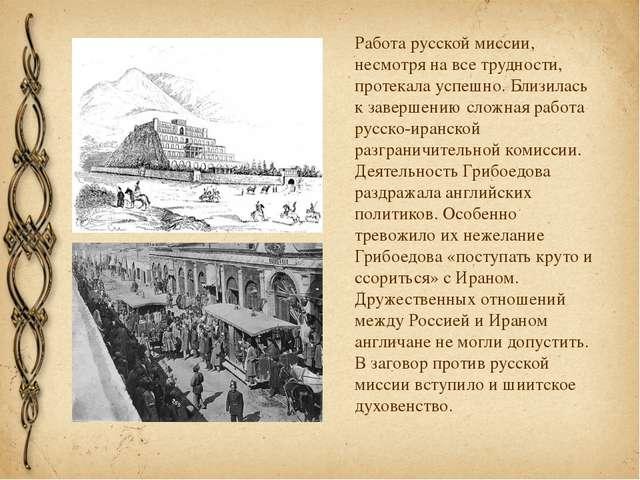 Работа русской миссии, несмотря на все трудности, протекала успешно. Близилас...