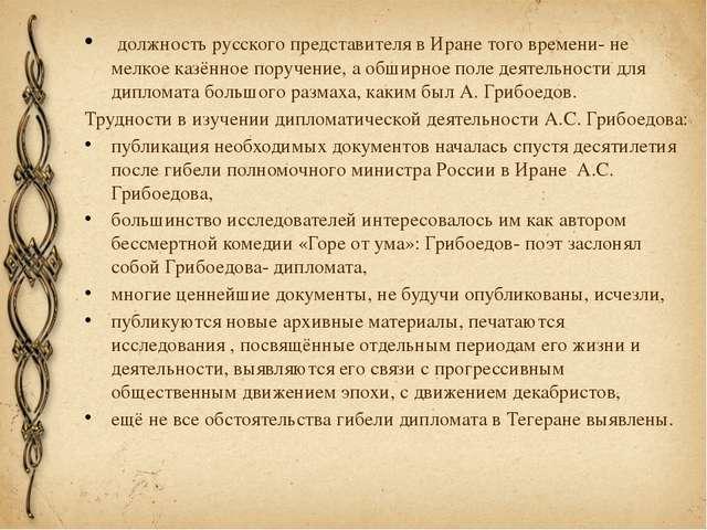 должность русского представителя в Иране того времени- не мелкое казённое по...