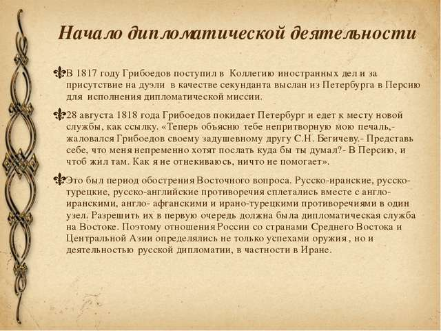Начало дипломатической деятельности В 1817 году Грибоедов поступил в Коллегию...