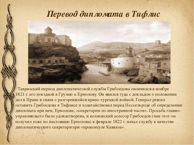 Перевод дипломата в Тифлис Тавризский период дипломатической службы Грибоедов...