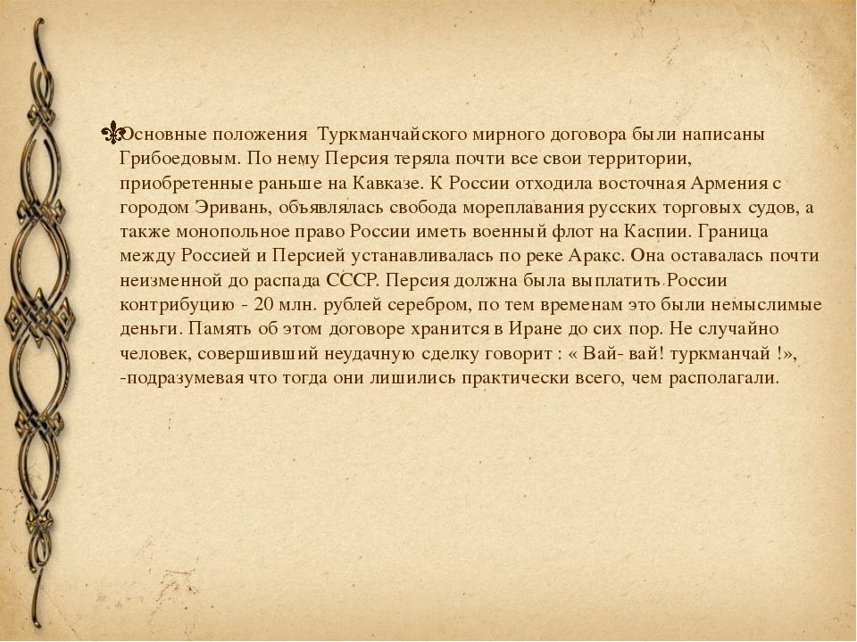 Основные положения Туркманчайского мирного договора были написаны Грибоедовым...