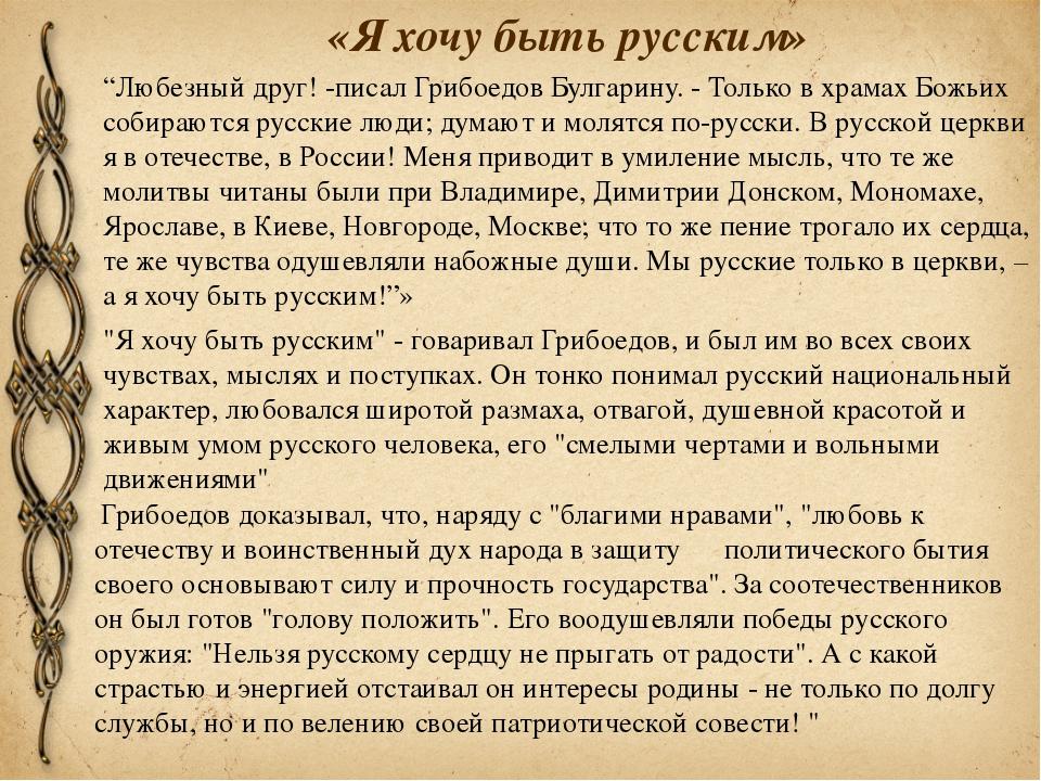 """""""Любезный друг! -писал Грибоедов Булгарину. - Только в храмах Божьих собирают..."""