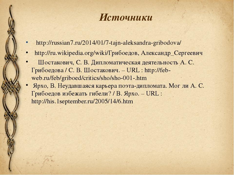 http://russian7.ru/2014/01/7-tajn-aleksandra-gribodova/ http://ru.wikipedia....
