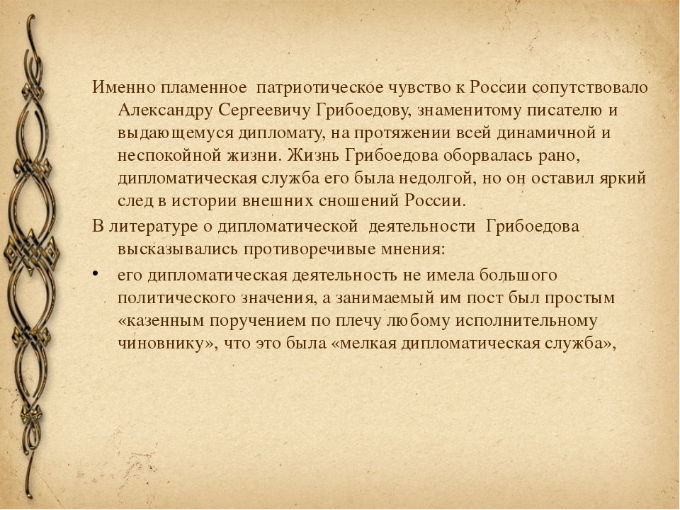 Именно пламенное патриотическое чувство к России сопутствовало Александру Сер...