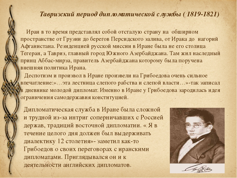 Тавризский период дипломатической службы ( 1819-1821) Иран в то время предста...