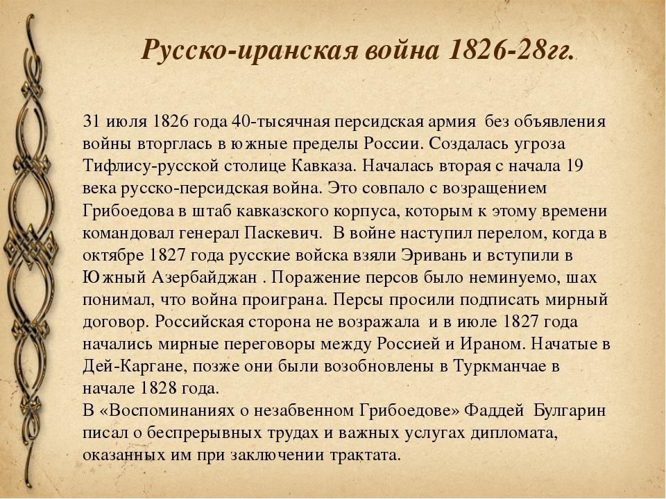 Русско-иранская война 1826-28гг. 31 июля 1826 года 40-тысячная персидская арм...