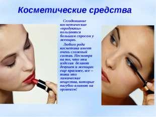 Косметические средства Сегодняшние косметические «продукты» пользуются больши