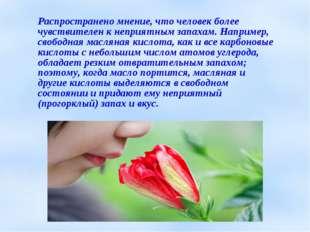 Распространено мнение, что человек более чувствителен к неприятным запахам.