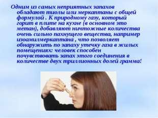 Одним из самых неприятных запахов обладают тиолы или меркаптаны с общей форму