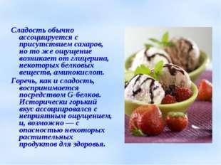 Сладость обычно ассоциируется с присутствием сахаров, но то же ощущение возн