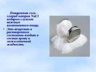 Поваренная соль - хлорид натрия NaCl недаром служит важным компонентом пищи.