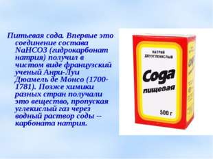 Питьевая сода. Впервые это соединение состава NaHCO3 (гидрокарбонат натрия) п