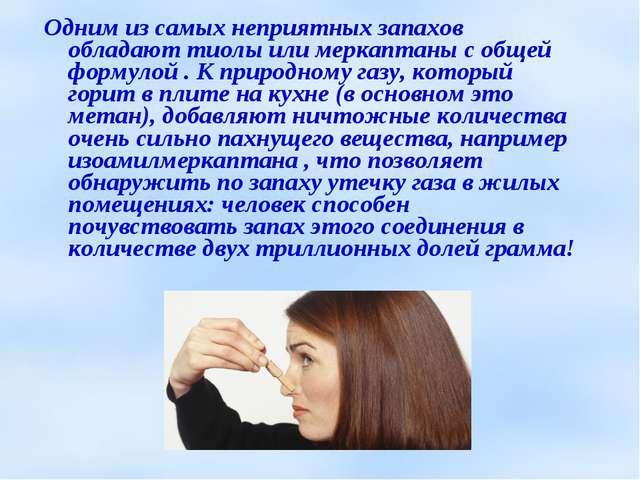 Одним из самых неприятных запахов обладают тиолы или меркаптаны с общей форму...