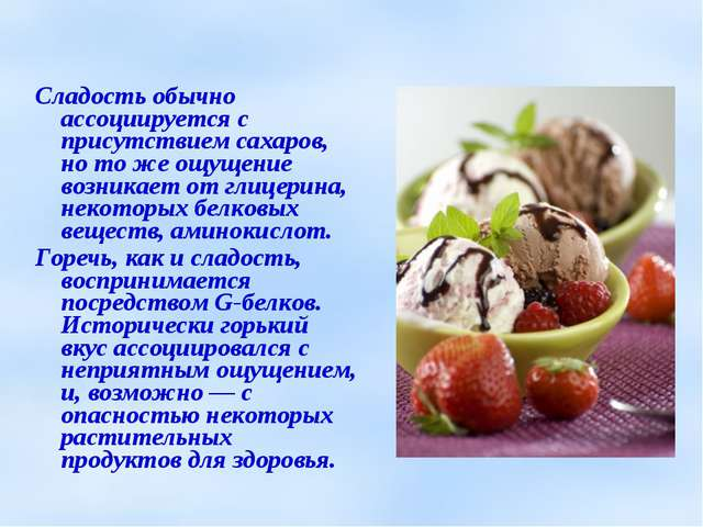 Сладость обычно ассоциируется с присутствием сахаров, но то же ощущение возн...