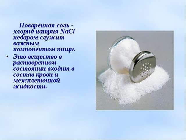 Поваренная соль - хлорид натрия NaCl недаром служит важным компонентом пищи....