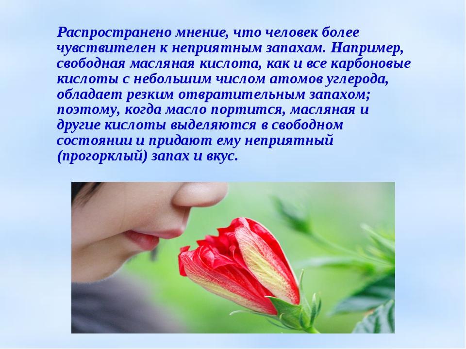 Распространено мнение, что человек более чувствителен к неприятным запахам....