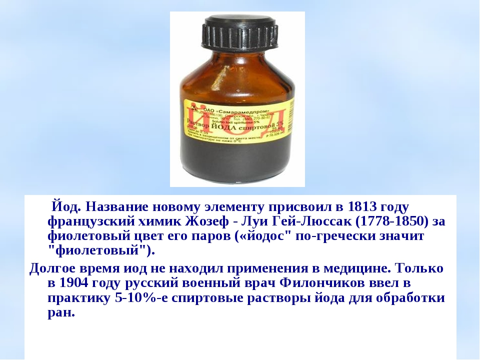 Йод. Название новому элементу присвоил в 1813 году французский химик Жозеф -...