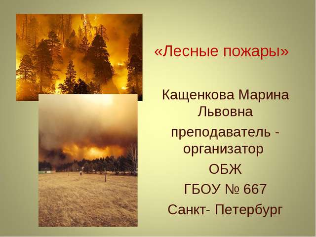 «Лесные пожары» Кащенкова Марина Львовна преподаватель - организатор ОБЖ ГБО...