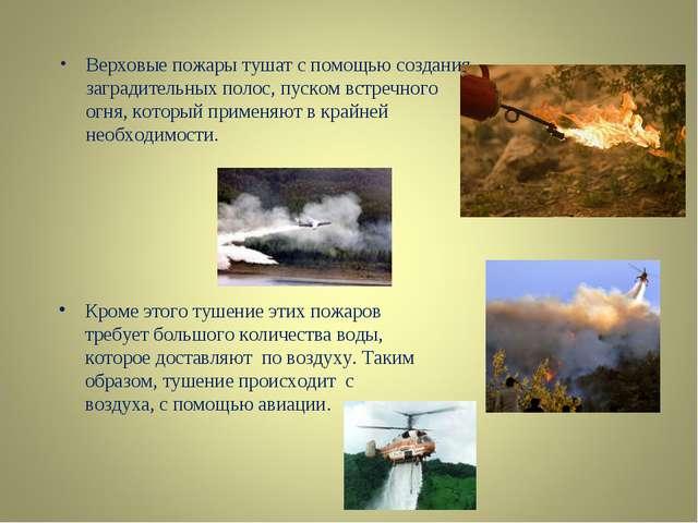 Верховые пожары тушат с помощью создания заградительных полос, пуском встречн...