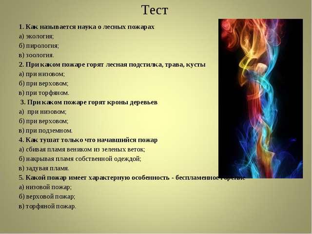 Тест 1. Как называется наука о лесных пожарах а) экология; б) пирология; в) з...