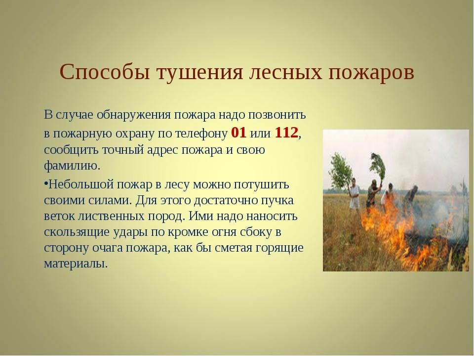 Способы тушения лесных пожаров В случае обнаружения пожара надо позвонить в п...