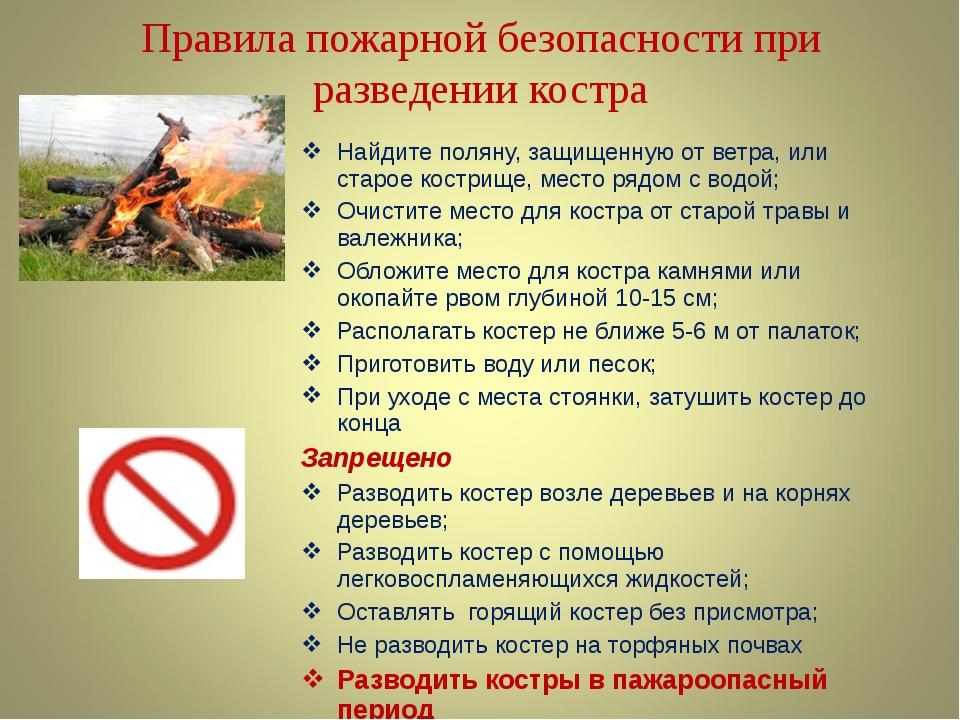 Правила пожарной безопасности при разведении костра Найдите поляну, защищенну...