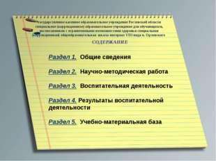 государственное казенное образовательное учреждение Ростовской области специ