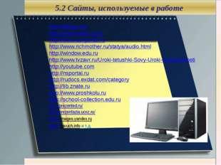 5.2 Сайты, используемые в работе http://900igr.net http://prezentacii.com/ h