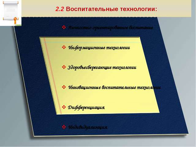 2.2 Воспитательные технологии: