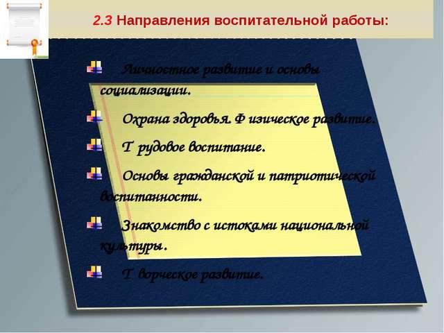 2.3 Направления воспитательной работы:
