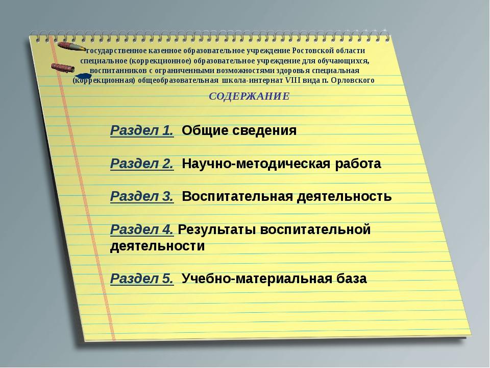 государственное казенное образовательное учреждение Ростовской области специ...
