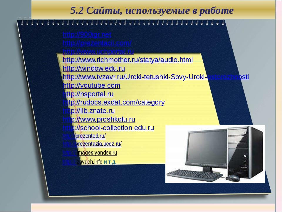 5.2 Сайты, используемые в работе http://900igr.net http://prezentacii.com/ h...