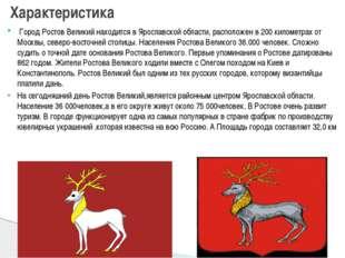 Город Ростов Великий находится в Ярославской области, расположен в 200 килом