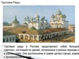 Торговые ряды в Ростове представляют собой большой комплекс, состоящий из зда