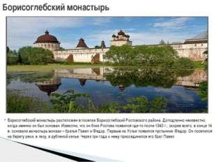 Борисоглебский монастырь расположен в поселке Борисоглебский Ростовского райо