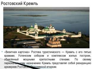 «Визитная карточка» Ростова туристического — Кремль с его пятью храмами, Успе