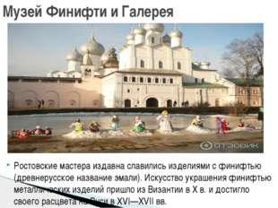 Ростовские мастера издавна славились изделиями с финифтью (древнерусское назв