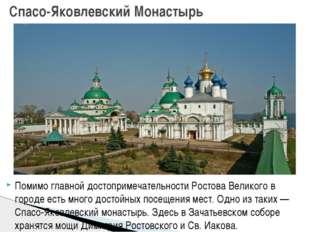 Помимо главной достопримечательности Ростова Великого в городе есть много дос