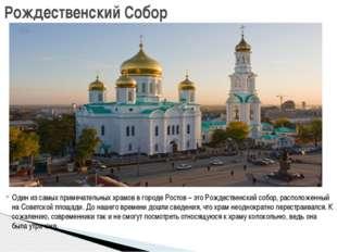Один из самых примечательных храмов в городе Ростов – это Рождественский собо